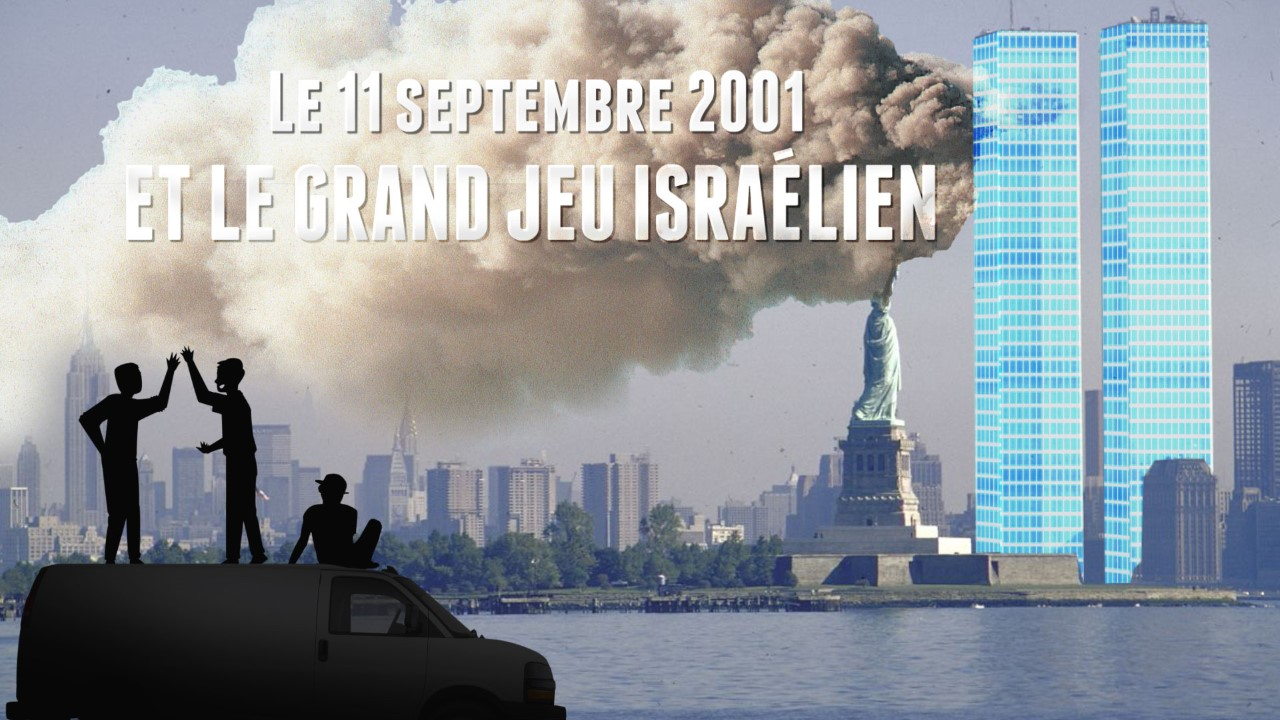 Le 11 Septembre et le grand jeu israélien